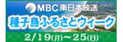 MBC Tanegashima oldness and week