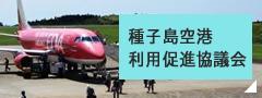 种子岛机场使用促进协商会