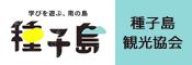 Tanegashima Tourism Association